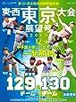 第101回全国高校野球選手権大会 東・西東京大会展望号 2019年 7/20号 (週刊ベースボール別冊立夏号)