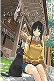 ふらいんぐうぃっち(1) (週刊少年マガジンコミックス)