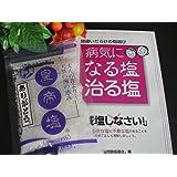 皇帝塩 お試しセット(皇帝塩50g+小冊子2冊付き)天日塩 無添加 天然塩