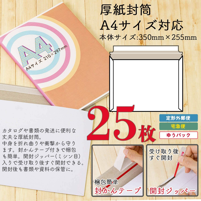 A4 サイズ 封筒 切手