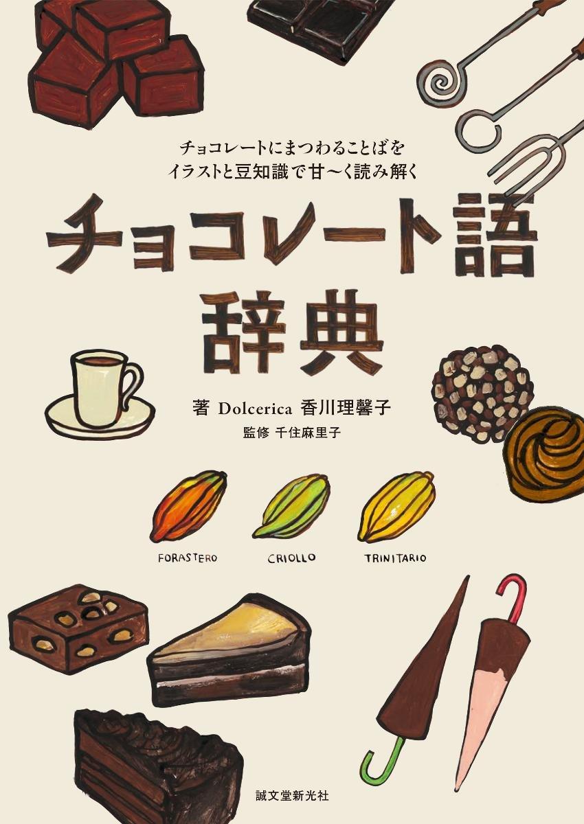 チョコレート語辞典 チョコレートにまつわることばをイラストと豆知識で甘 く読み解く 理馨子 Dolcerica香川 麻里子 千住 本 通販 Amazon