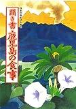 聞き書 鹿児島の食事 (日本の食生活全集)