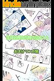 生徒会長と不良の三上くん -オマケ漫画集-