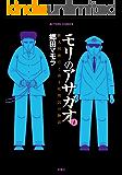 モリのアサガオ : 1 (アクションコミックス)