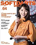 ソフトダーツバイブル Vol.64 (SAN-EI MOOK)