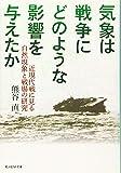 気象は戦争にどのような影響を与えたか 近現代戦に見る自然現象と戦場の研究 (光人社NF文庫)