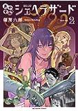 おやすみシェヘラザード (2) (ビッグコミックススペシャル)