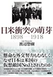 日米衝突の萌芽 1898-1918