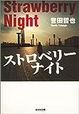 ストロベリーナイト 警部補 姫川玲子 (光文社文庫)