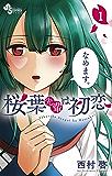 桜葉先輩は初恋(1) (サンデーうぇぶりコミックス)