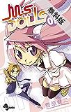 M・S DOLLS(1)【期間限定 無料お試し版】 (少年サンデーコミックス)