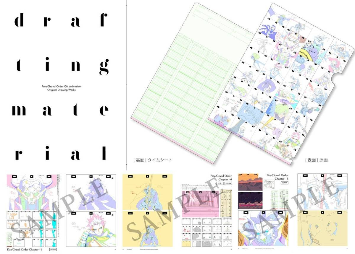 Amazon   C92 まゆとかげ drafting material Fate/Grand Order