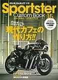 Sportster Custom Book(スポーツスター・カスタムブック) Vol.15 (エイムック)