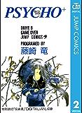 PSYCHO+ サイコプラス 2 (ジャンプコミックスDIGITAL)