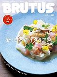 BRUTUS(ブルータス) 2019年 6月1日号 No.893 [新・日本のイタリアン。] [雑誌]