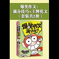 爆笑作文:满分技巧+王牌范文(套装共2册)