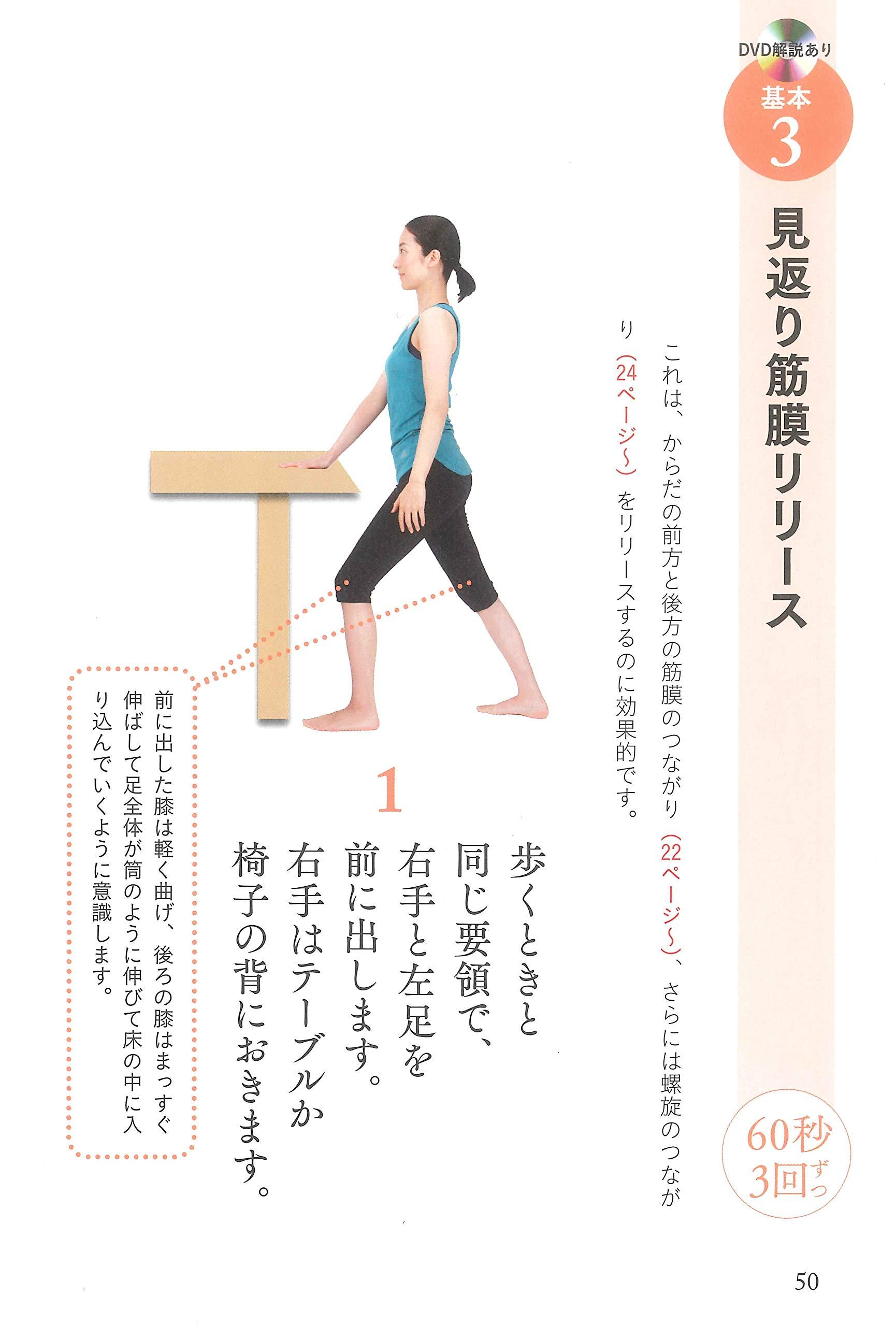 ガッテン リリース 筋 膜 ためして ガッテン!肩こり解消「筋膜リリース」【動画】(2015/09/09)