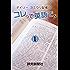 デイリー・ヨミウリ記者の コレって英語で? 1 (読売ebooks)
