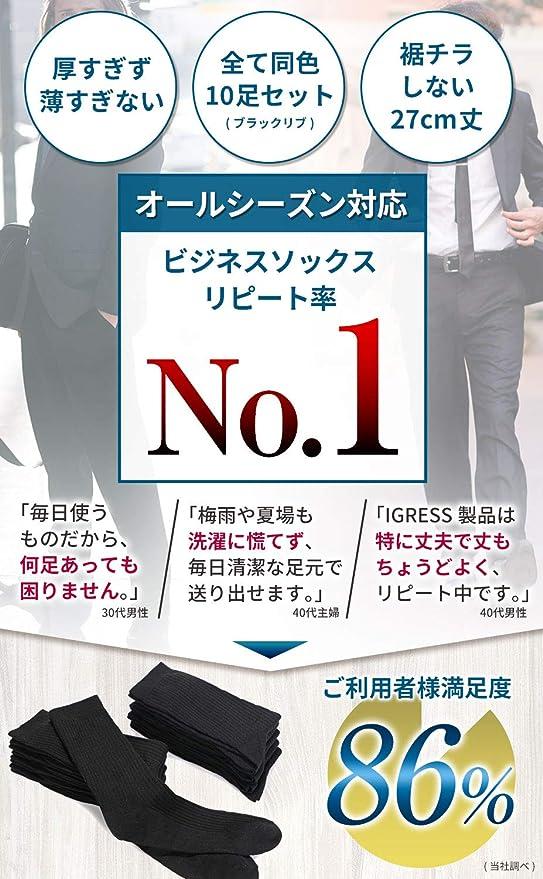 ビジネスソックス 靴下 24-28㎝ IGRESS メンズ 黒 10足セット 抗菌防臭
