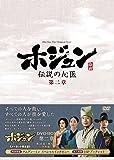 ホジュン~伝説の心医~(ノーカット完全版) DVD-BOX 第二章