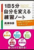 1日5分 自分を変える練習ノート (中経出版)