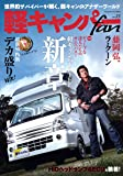 軽キャンパーfan vol.23 (ヤエスメディアムック515)