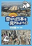 空から日本を見てみよう8 中央線・東京~高尾 [DVD]