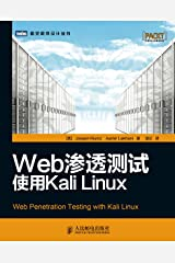Web渗透测试:使用Kali Linux (图灵程序设计丛书) (Chinese Edition) Kindle Edition