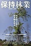 保持林業―木を伐りながら生き物を守る