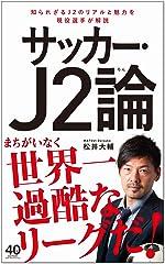 サッカー・J2論 (ワニブックスPLUS新書) (日本語) 新書
