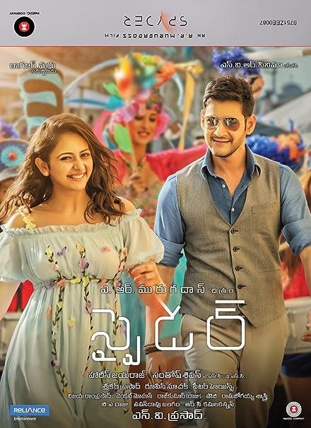 spyder south movie in hindi online