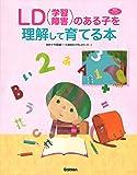 LD(学習障害)のある子を理解して育てる本 (学研のヒューマンケアブックス)