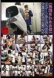 【隠撮された女体】闇ルートから流れ出た大量の身体検査映像 [DVD]