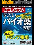週刊エコノミスト 2016年12月06日号 [雑誌]