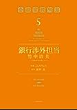 銀行渉外担当 竹中治夫 ~『金融腐蝕列島』より~(5) (週刊現代コミックス)