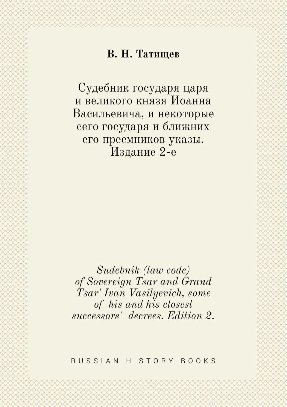 Download Sudebnik (law code) of Sovereign Tsar and Grand Tsar' Ivan Vasilyevich, some of  his and his closest successors'  decrees. Edition 2. (Russian Edition) ebook