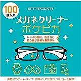 【100枚 お得パック】メガネクリーナー 個包装ウェットタイプ 除菌・防カビ STR-GCLN-100