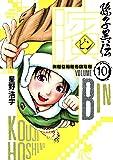 ビン ~孫子異伝~ 10 (ジャンプコミックス デラックス)