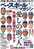 ベースボールマガジン 2019年04月号 特集:愛しの助っ人 外国人最強ロマネスク