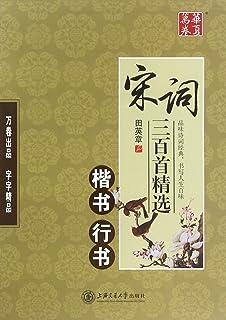 300 Song Lyrics Selection (Regular and Running Script) (Chinese Edition)