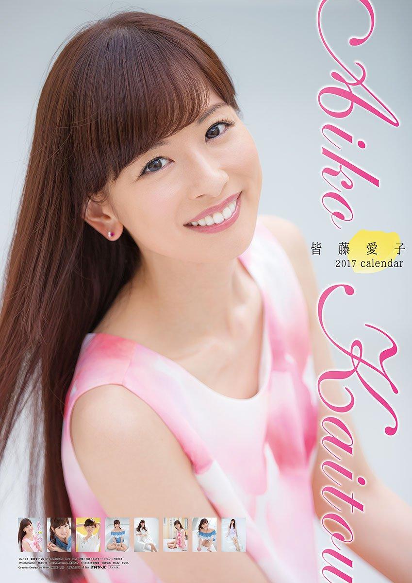 皆藤愛子の2017年カレンダー