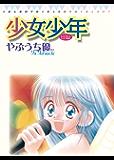 少女少年(1) (てんとう虫コミックススペシャル)