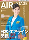 AIR STAGE (エア ステージ) 2018年1月号