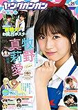 デジタル版ヤングガンガン 2018 No.21 [雑誌]