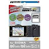 HAKUBA 液晶保護フィルムMarkⅡSIGMA dp0 Quattro/dp2 Quattro/dp1 Quattro/dp3 Quattro