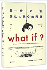 WHAT IF?: Serious Scientific Answers to Absurd Hypothetical Questions (Chinese Edition) Hardcover