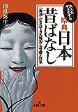 大人もぞっとする【原典】日本昔ばなし――「毒消し」されてきた残忍と性虐と狂気