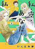 私・空・あなた・私  (3) (バーズコミックス スピカコレクション)