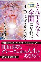Tondemonaku Zenkai ni Nareba Subete wa Umaku Iku: Uchu no Michibiki ni Makase yo (Japanese Edition) Kindle Edition