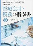 医療会計・税務の指南書〔第3版〕
